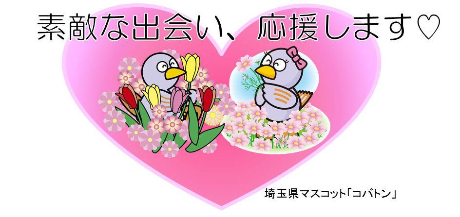 埼玉県婚活コミッション事業応援サポーター