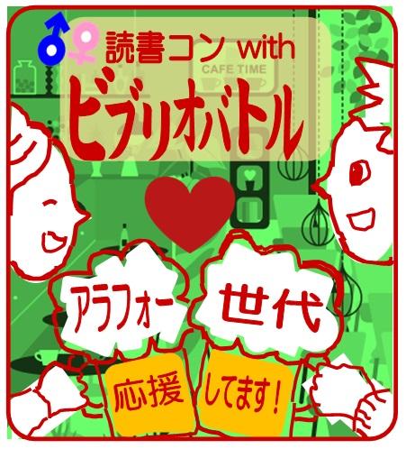 戸田 婚活イベント