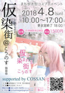 【鴻巣市】コスプレイベント