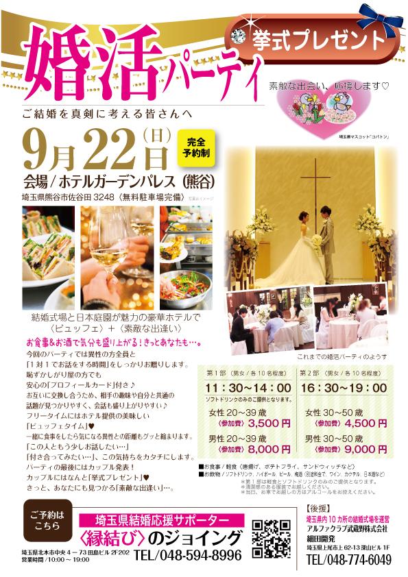9.22婚活パーティー~挙式プレゼント付き💕詳細は画像をクリック!